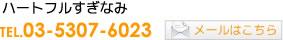 ハートフルすぎなみ 03-5307-6023